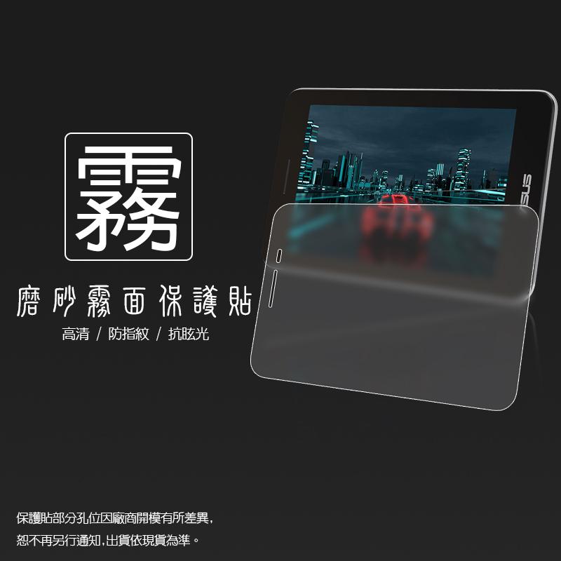 霧面螢幕保護貼 ASUS PadFone mini PF400CG/PF400 A12 7吋 T00EP 平板保護貼