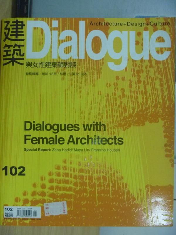 【書寶二手書T9/建築_XDA】建築Dialogue_102期_與女性建築師對談等