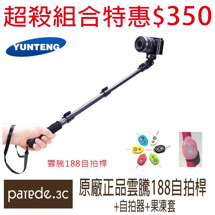 Yunteng 雲騰188 手機自拍桿 買一送二!!  原廠正品 自拍棒 自拍神器 手機自拍【Parade.3C派瑞德】