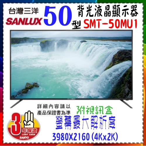 【SANLUX 台灣三洋】50型背光液晶顯示器 附視訊盒《SMT-50MU1》176度超廣角水平可視角度 高對比4000:1