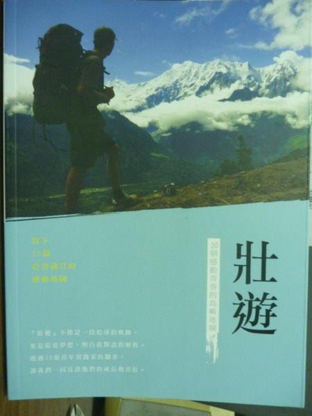 【書寶二手書T9/旅遊_QDT】壯遊:30個感動青春的島嶼地圖_王珮瑜