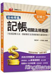 記帳士系列:記帳相關法規概要(包括記帳士法、商業會計法及商業會計處理準則)(讀書計畫表)