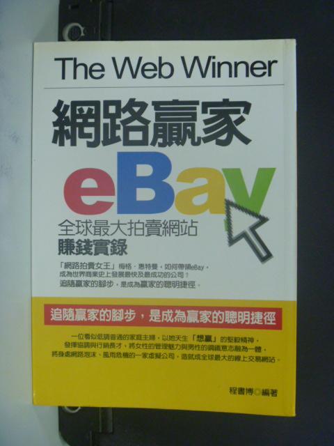 【書寶二手書T9/財經企管_LBL】網路贏家eBay_程書博