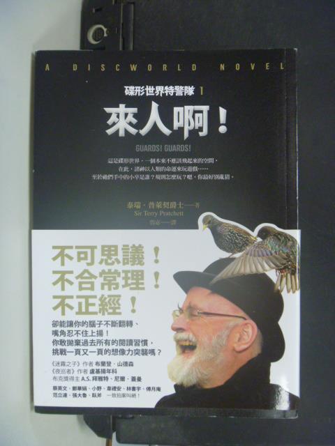 【書寶二手書T1/一般小說_KEG】碟形世界特警隊 1:來人啊_泰瑞‧普萊契爵士