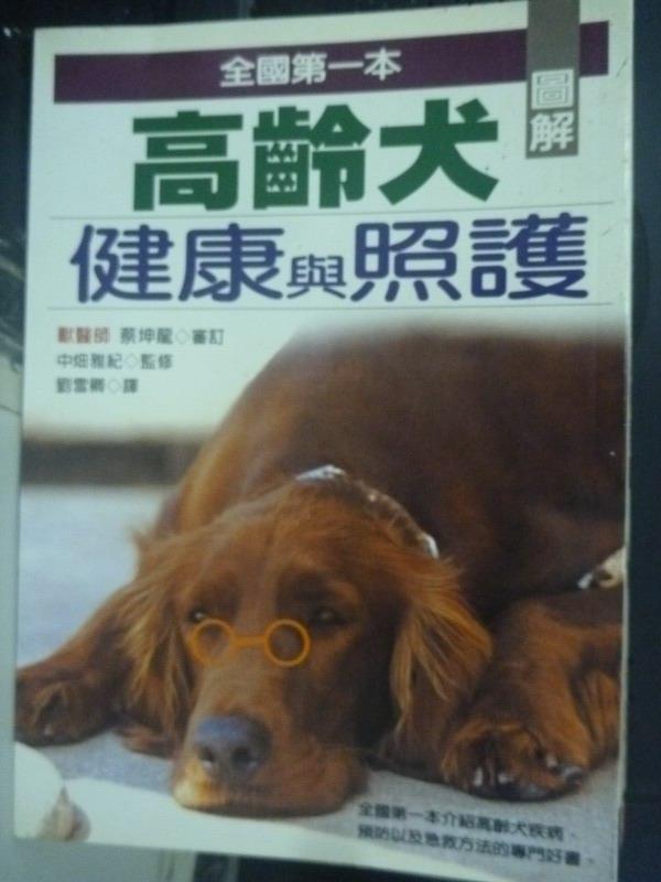 【書寶二手書T5/寵物_IJL】圖解高齡犬健康與照護_中田亞季