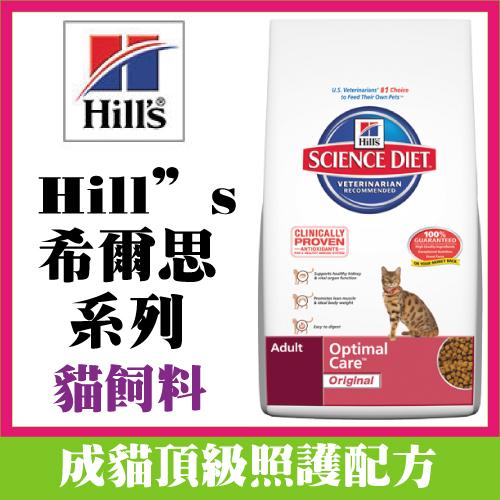Hill's希爾思貓飼料成貓頂級照護配方10kg