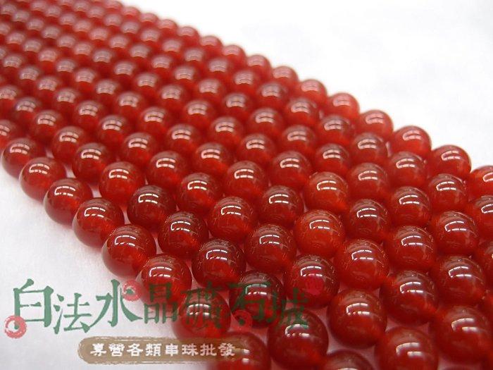 白法水晶礦石城紅玉髓  紅瑪瑙10mm 色澤-全紅 特級品   首飾材料-單顆訂購區
