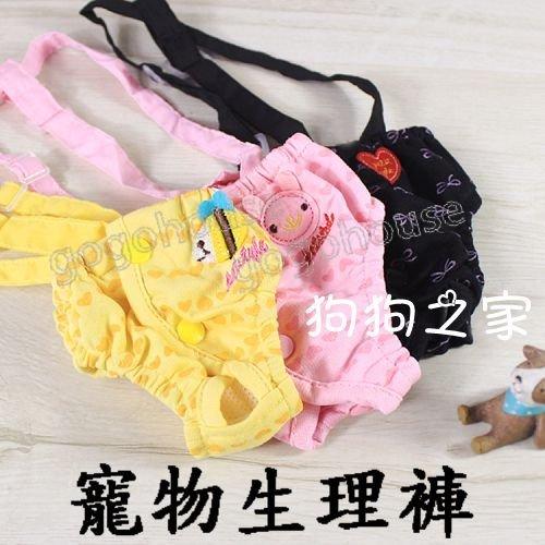 ☆狗狗之家☆愛心 蝴蝶結 蜜蜂 小兔 吊帶生理褲~粉色,黑色,黃色(吊帶可拆)