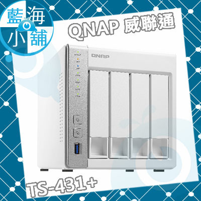 QNAP 威聯通 TS-431+ 4Bay NAS 網路儲存伺服器
