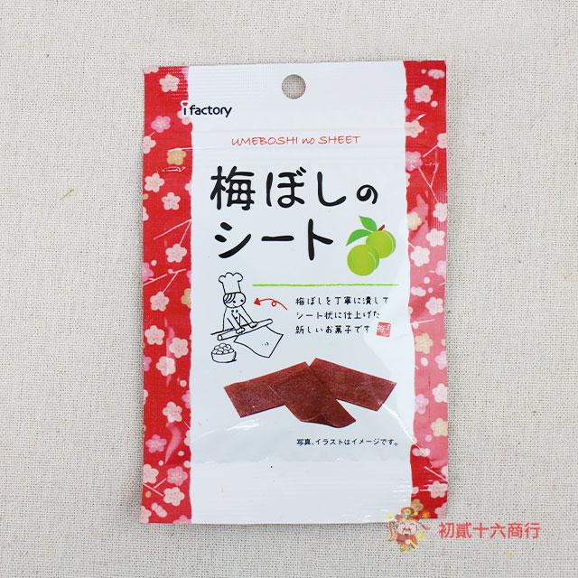 【0216零食會社】日本-AI factory梅子片14g