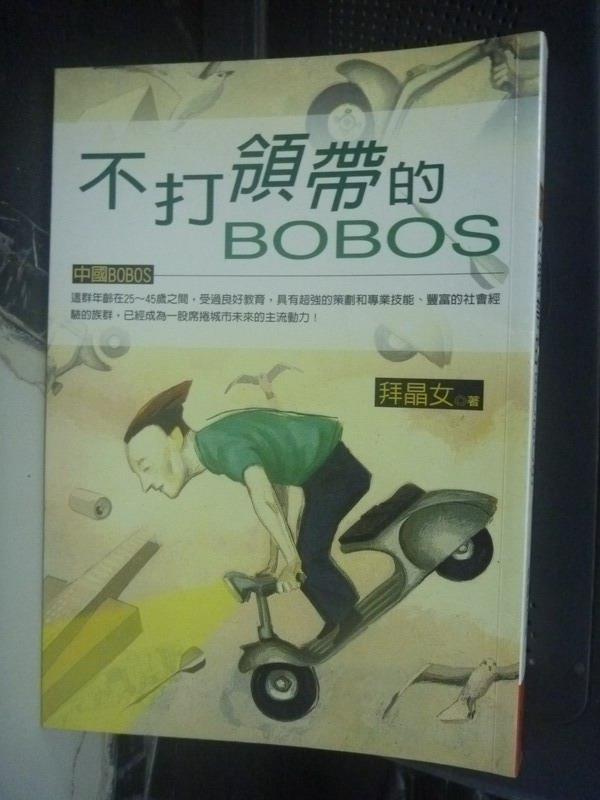 【書寶二手書T9/心理_JGB】不打領帶的BOBOS_拜金女