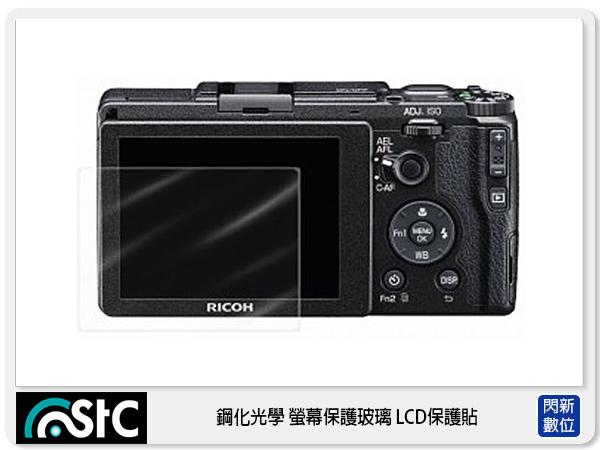 【分期0利率,免運費】STC 鋼化光學 螢幕保護玻璃 保護貼 適 Ricoh GRII
