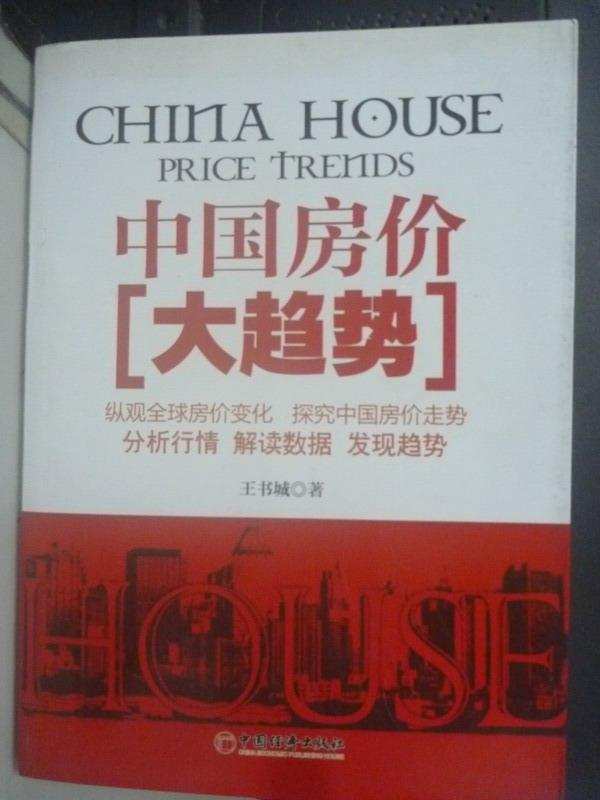 【書寶二手書T7/投資_WGT】中國房價大趨勢_王書城_簡體書