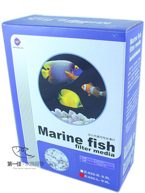 [第一佳水族寵物]台灣雅柏UP [盒裝 0.5L-L型] (海水魚專用) 發泡陶瓷濾材