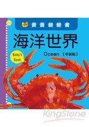 寶寶翻翻書:海洋世界(革新版)
