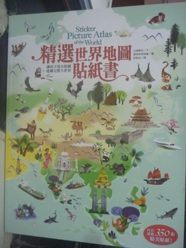 【書寶二手書T1/少年童書_ZEA】精選世界地圖貼紙書:讓孩子從小貼圖建構_山姆