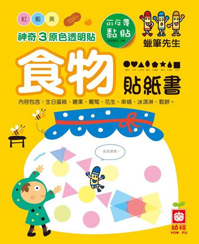 【淘氣寶寶】7094-28 神奇3原色透明貼_食物貼紙書【8種造型透明貼紙,變化18種以上的色彩】