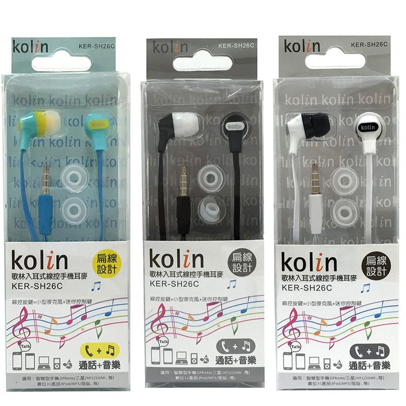 歌林入耳式線控耳機麥克風 KER-SH26C
