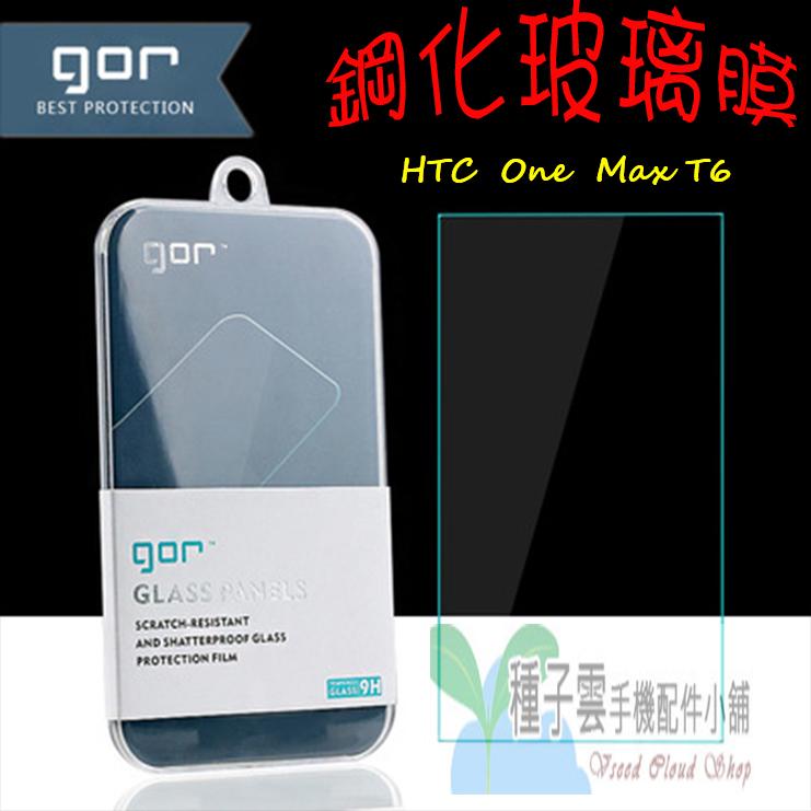 【HTC】GOR ㊣ 9H HTC One Max T6 玻璃 鋼化 保護貼 保護膜 ≡ 全館滿299免運費 ≡