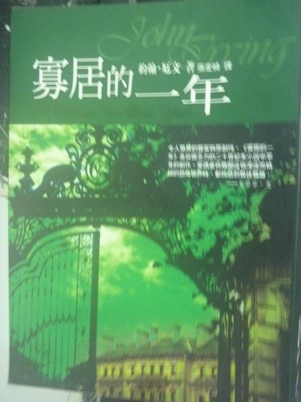 【書寶二手書T1/一般小說_LNJ】寡居的一年_原價560_張定綺, JOHN LR
