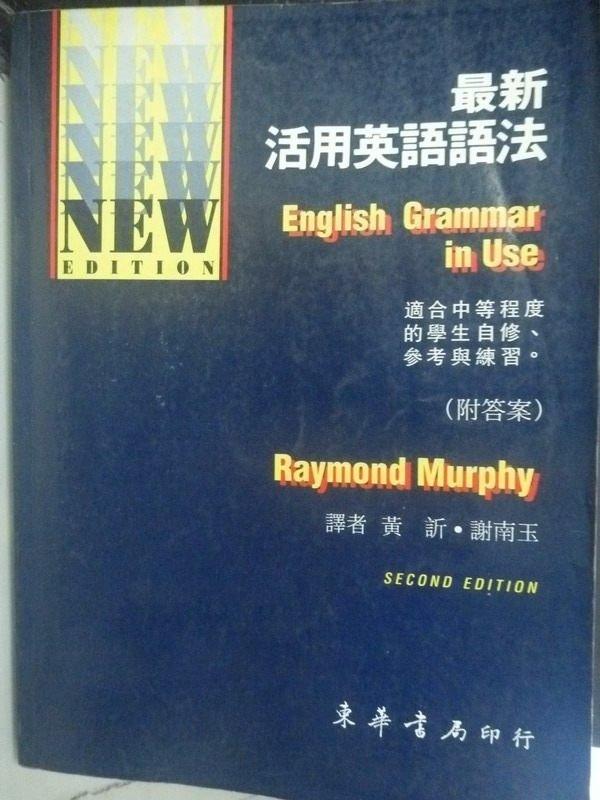 【書寶二手書T8/語言學習_QIX】最新活用英語語法_Raymond Murphy