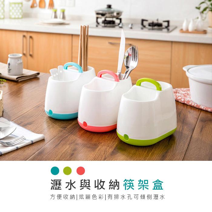 【酷創意】廚房瀝水筷子收納架 手提筷子筒 餐具勺子收納盒 廚房瀝水筷子收納架(E443)