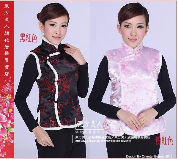 東方美人旗袍唐裝專賣店 溫暖冬季。梅花織錦緞鑲毛鋪棉背心