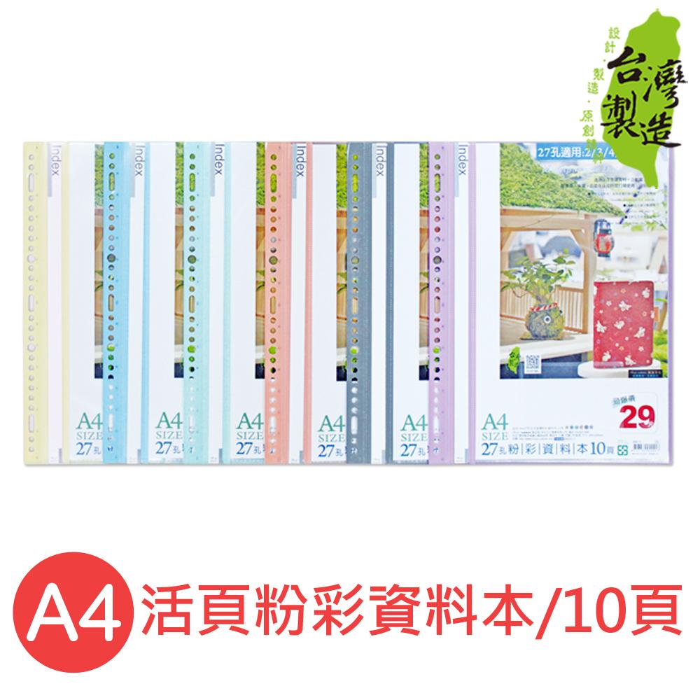 珠友 RB-11 A4/13K 生活美學 27孔粉彩資料本+名片袋/10頁(資料簿)