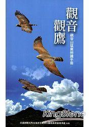 觀音觀鷹:觀音山猛禽辨識手冊