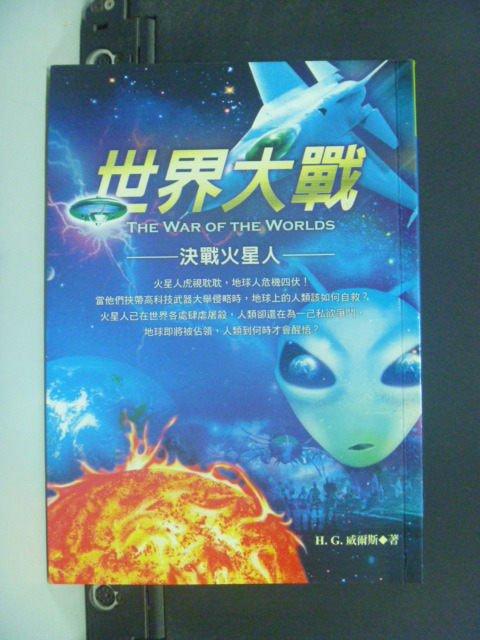 【書寶二手書T6/一般小說_JMW】世界大戰:決戰外星人_H. G. 威爾斯