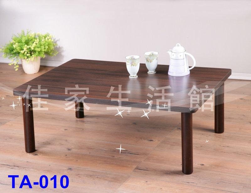 《 佳家生活館 》優雅時尚 3X2尺茶几/和式桌/電腦桌椅/衣架/立鏡/掛鏡/橋牌桌椅/麻將桌 TA-010實木腳