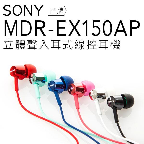 SONY MDR-EX150AP 立體聲 耳道式耳機(黑/粉/淺藍/藍/紅/白)【公司貨】