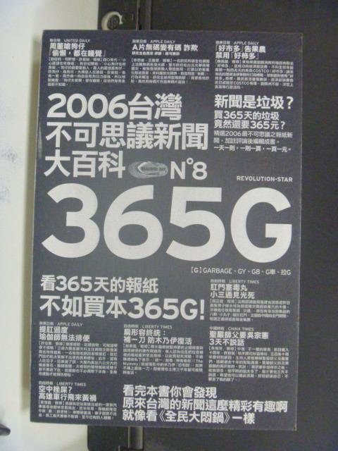 【書寶二手書T9/社會_GPP】365G─2006台灣不可思議新聞大百科_書側無書名