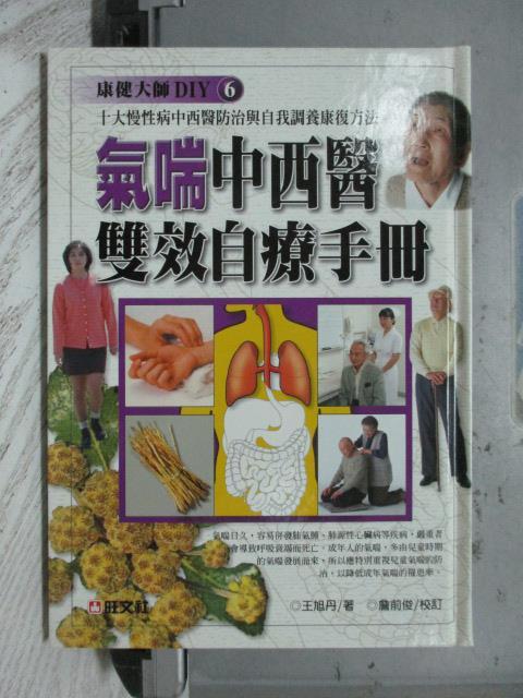 【書寶二手書T2/醫療_ORA】氣喘中西醫雙效自療手冊_王旭丹