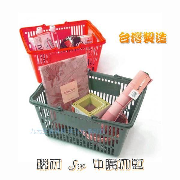 【九元生活百貨】聯府 F530 中購物籃 菜籃