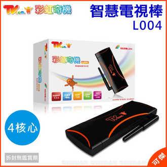 可傑數位 Lantic 喬帝 彩虹奇機L004  Android 智慧電視棒 追劇神器  四核心28奈米