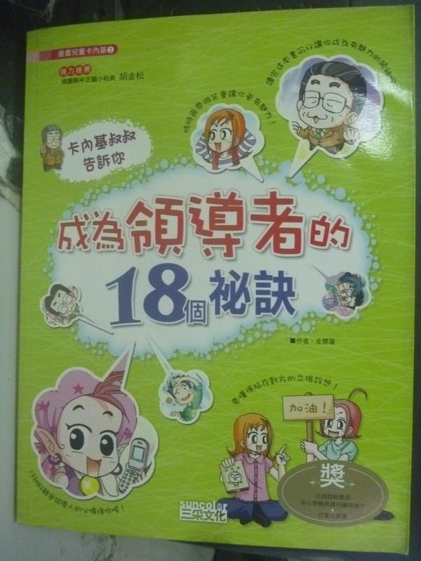 【書寶二手書T1/少年童書_ZGO】成為領導者的18個秘訣_金慧蓮