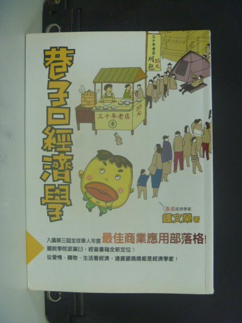 【書寶二手書T7/財經企管_LAZ】巷子口經濟學_鍾文榮