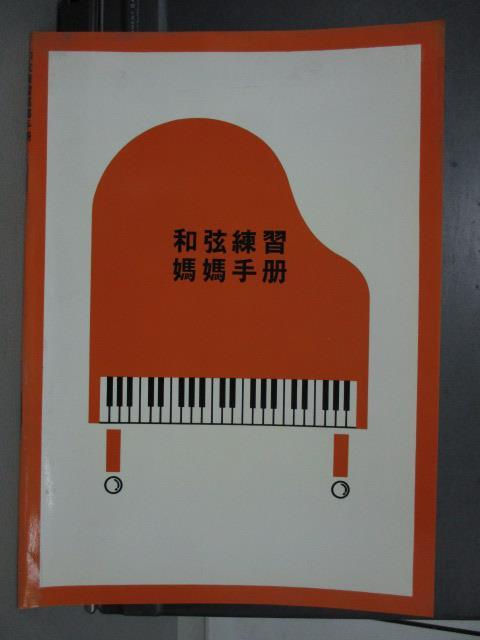 【書寶二手書T1/音樂_PKE】和弦練習媽媽手冊_林玲玲