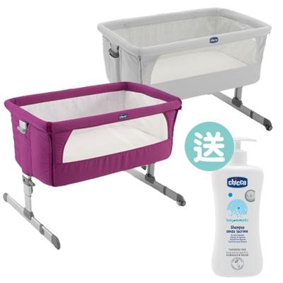 【悅兒園婦幼生活館】Chicco Next 2 Me 多功能移動舒適嬰兒床-紫紅色/雪銀白【送寶貝嬰兒洗髮精500mlx1】