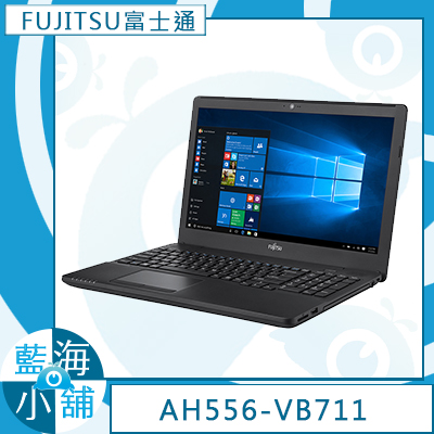 FUJITSU富士通 Lifebook AH556-VB711 15.6吋筆記型電腦