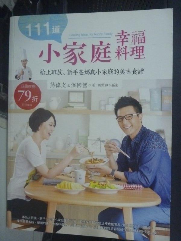 【書寶二手書T8/餐飲_YEE】111道小家庭幸福料理:給上班族_蔣偉文