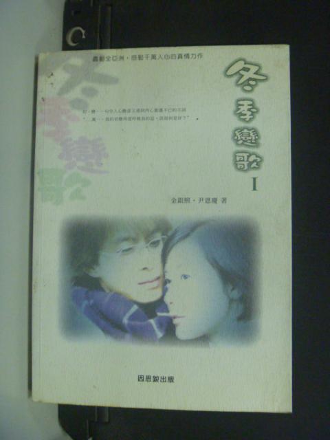 【書寶二手書T3/一般小說_GCB】冬季戀歌上_金銀熙.尹