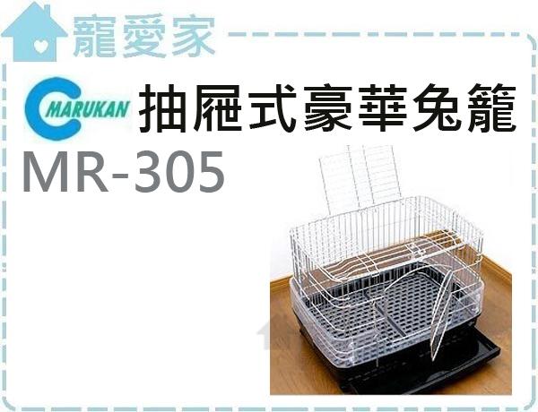 ☆寵愛家☆客訂☆免運費☆Marukan抽屜式豪華兔籠S號 MR-305.
