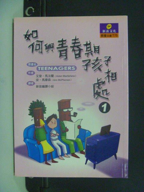 【書寶二手書T6/家庭_JHC】如何與青春期的孩子相處_新苗編譯小, 艾登.馬法