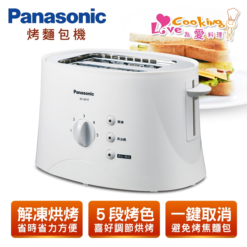 【Panasonic 國際牌】650W 五段調節烤麵包機/ NT-GP1T
