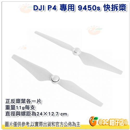 DJI Phantom 4 9450S 快拆槳 先創公司貨 P4 專用 螺旋槳 1CW1CCW p25