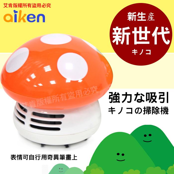 吸塵器 蘑菇吸塵器 香菇吸塵器 掌上型吸塵器 鍵盤 灰塵 餅乾屑 除塵的好幫手 橘色下單區【艾肯居家生活館】