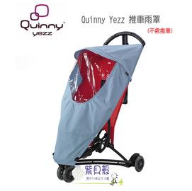 【淘氣寶寶】 Quinny Yezz 嬰兒手推車專用雨罩