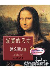 文藝復興的全才畫家:達文西(82)-世紀人物100系列